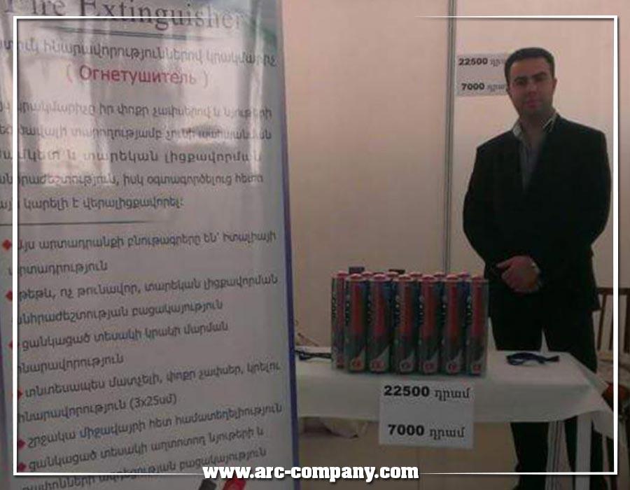 نمایشگاه تخصصی Yerevan Expo