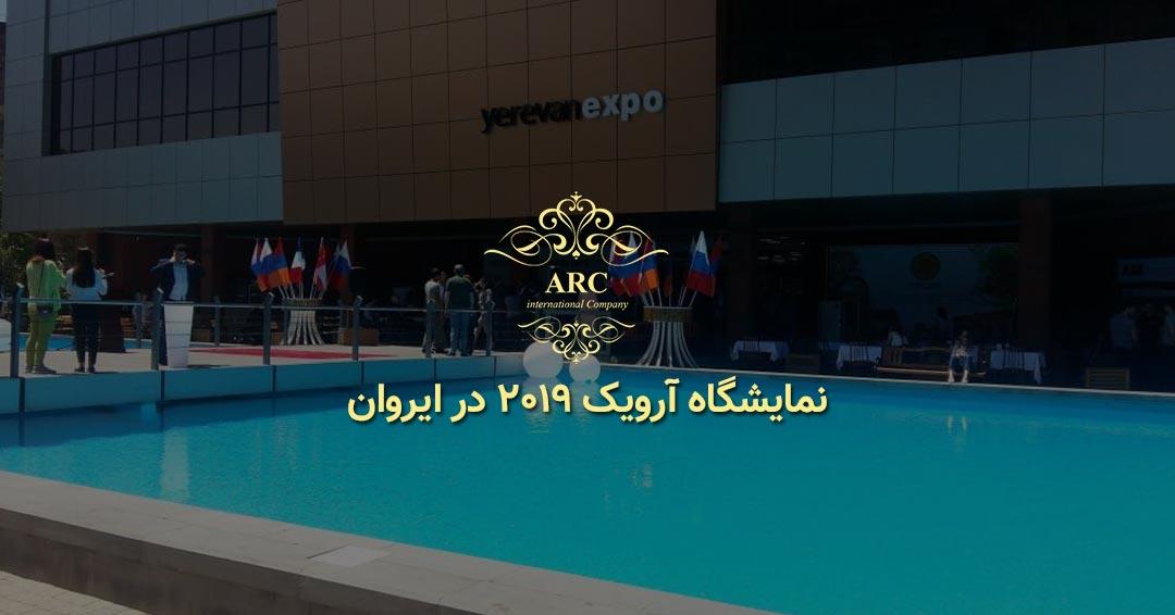 نمایشگاه آرویک 2019 در ایروان ارمنستان