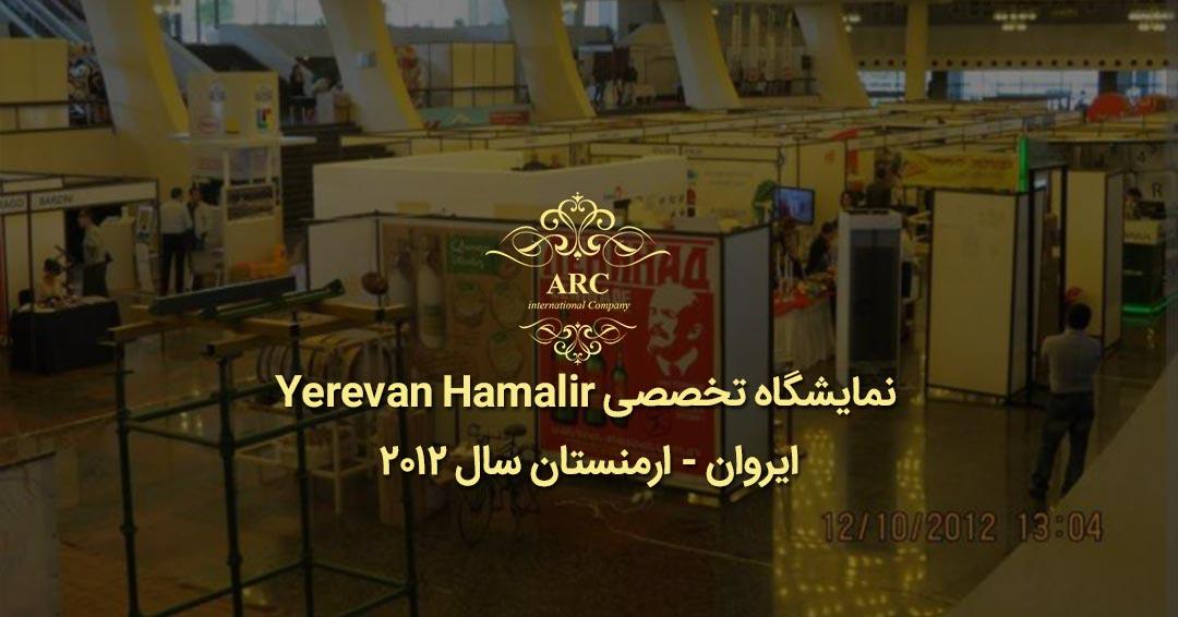 نمایشگاه تخصصی Yerevan Hamalir در ایروان ارمنستان سال 2012