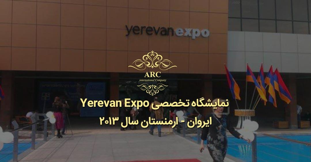نمایشگاه تخصصی Yerevan Expo در ایروان ارمنستان(سال 2013)