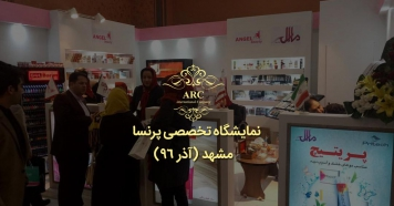 نمایشگاه تخصصی پرنسا در مشهد آذر 96