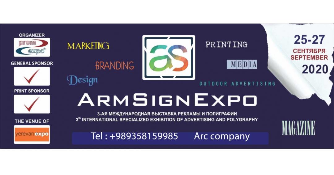 نمایشگاه تبلیغات ، چاپ و بسته بندی ارمنستان Arm sign Expo 2020