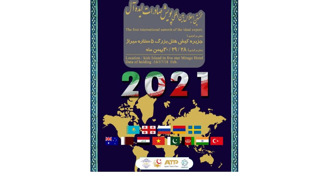 اجلاس پویش صادرات ایده آل ( ایران و کشورهای 8+5 )
