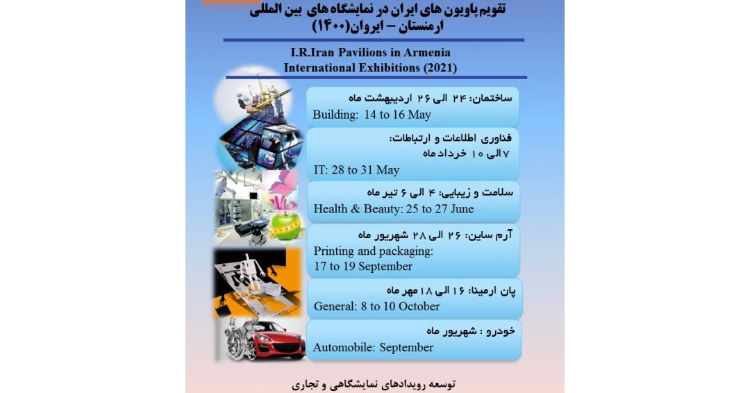 لیست نمایشگاه های ارمنستان در سال 2021