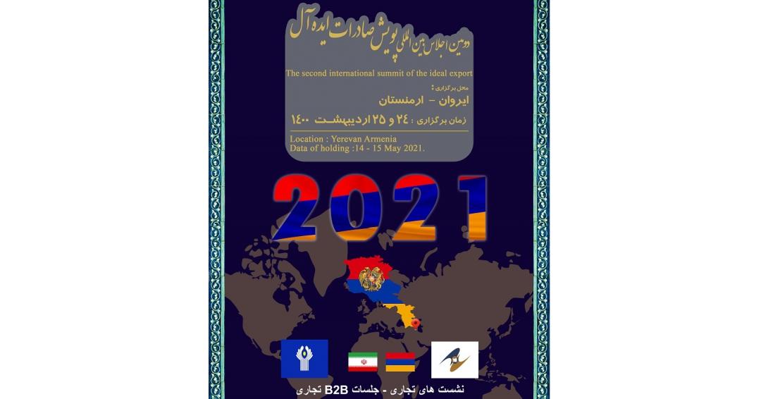 اجلاس و تور نشست تجاری پویش صادرات ایده آل در ارمنستان