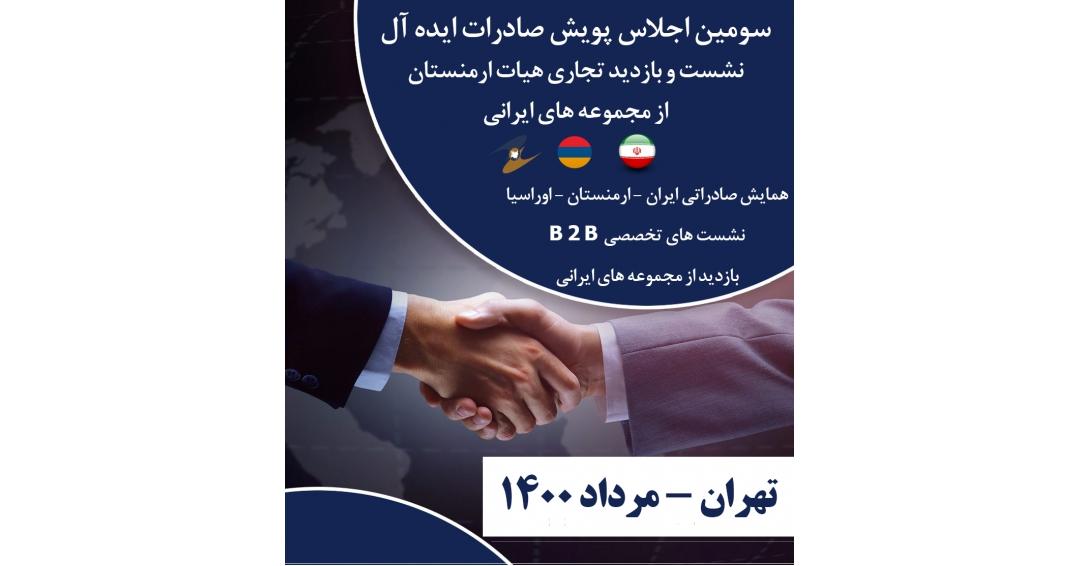 سومین اجلاس پویش صادرات ایده آل ( نشست هئیت تجاری ارمنستان در تهران )