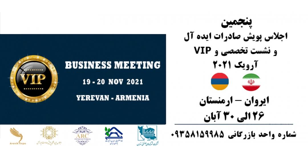 پنجمین اجلاس پویش صادرات ایده آل(نشست ارمنستان)