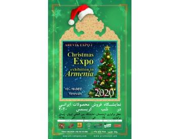 نمایشگاه آرویک 2 ( شب عید کریسمس ) - آذر 98