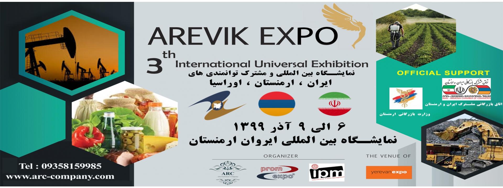 نمایشگاه صنایع ارمنستان