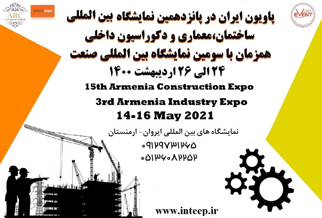 نمایشگاه ساختمان ارمنستان 2021
