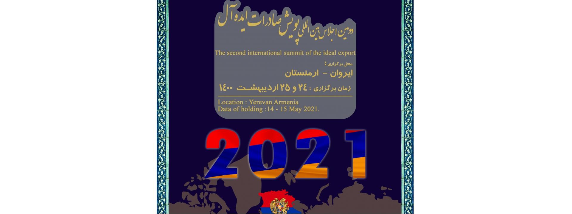 اجلاس بین المللی تجاری ارمنستان