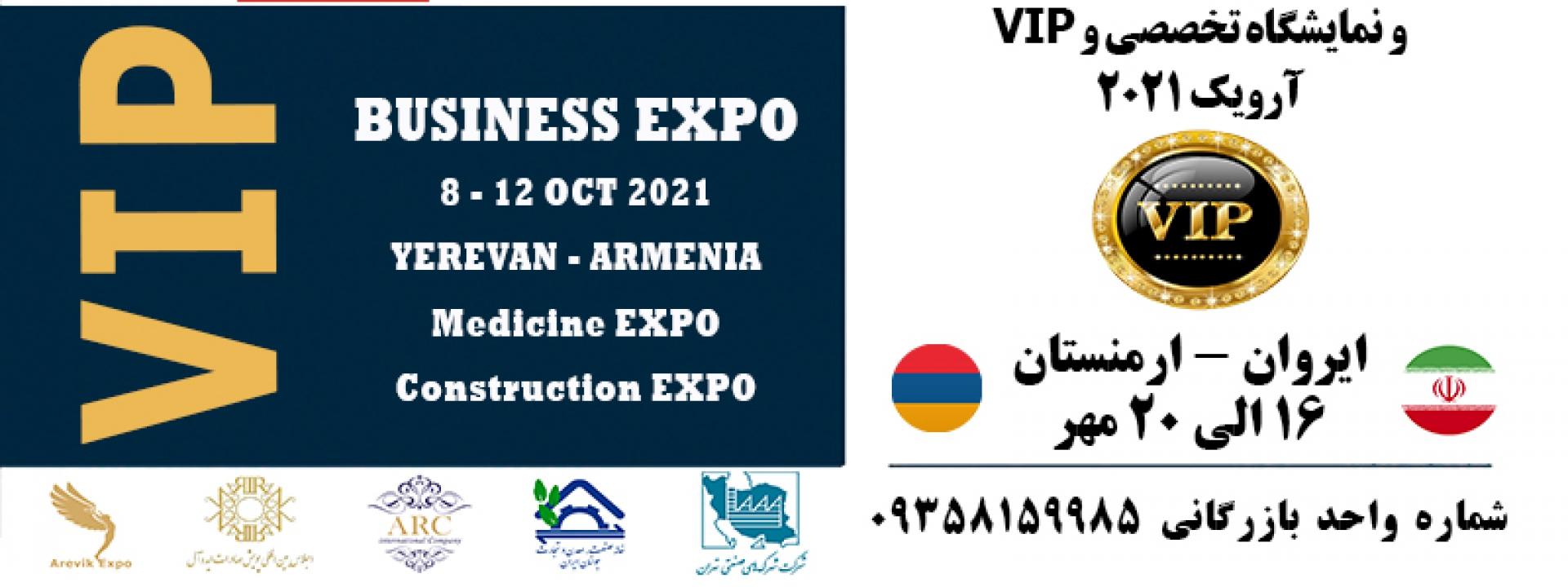 چهارمین اجلاس پویش صادرات ایده آل (نمایشگاه تخصصی و VIP ) در ارمنستان